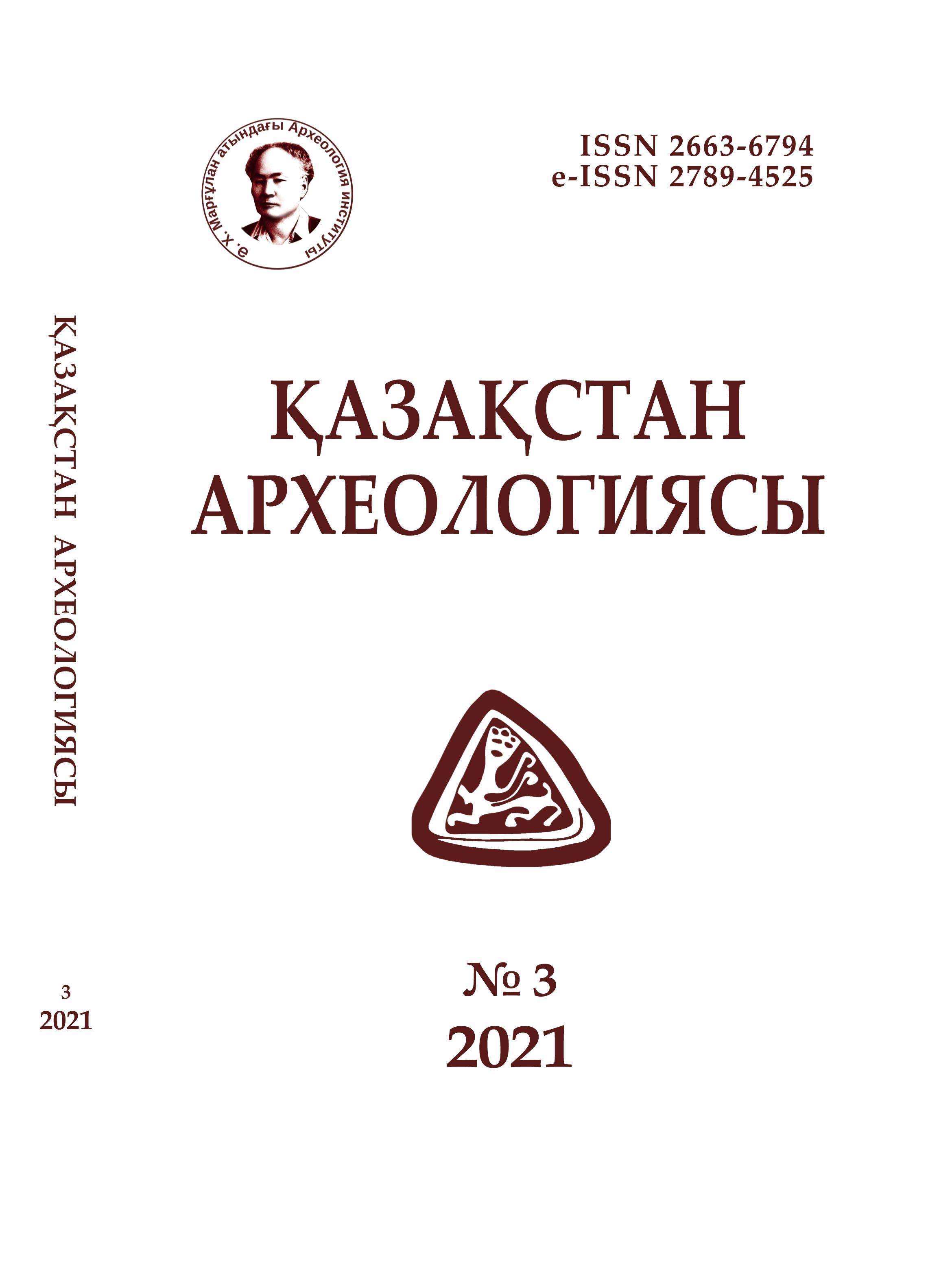 View No. 3 (2021): Kazakhstan Archeology